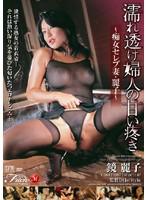 濡れ透け婦人の甘い疼き 〜痴女セレブ妻・麗子〜 鏡麗子 ダウンロード