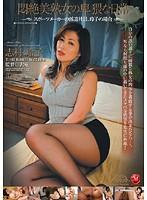 悶絶美熟女の卑猥な日常 スポーツメーカーの派遣社員、玲子の場合 志村玲子 ダウンロード