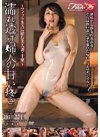 濡れ透け婦人の甘い疼き 〜フィットネスに励む美人妻・千里〜 翔田千里 ダウンロード