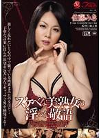 スケベな美熟女の淫らな敬語 [JUFD-089]