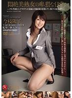 悶絶美熟女の卑猥な日常 笑顔とムッチリボディが素敵な不動産屋の営業レディ、陽子の場合 今枝陽子