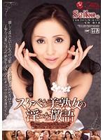 スケベな美熟女の淫らな敬語 Seiko。