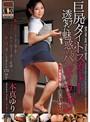 巨尻タイトスカート 透けた魅惑のパンティライン 本真ゆり(jufd00220)