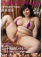 恥ずかしいムッチリ肉厚パイパン ~一本スジを晒された言いなり豊満モデル~ [JUFD-352]
