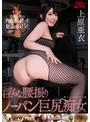 淫らな腰振りノーパン巨尻痴女 上原亜衣(jufd00393)