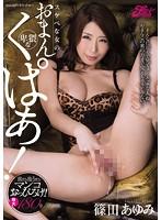 スケベな女の卑猥なおまんくぱぁ! 篠田あゆみ