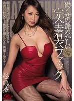 働く女の艶めかしい完全着衣ファック 松嶋葵