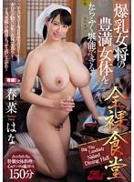 爆乳女将の豊満女体をたらふく堪能できる全裸食堂 [JUFD-794]
