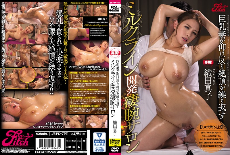 JUFD-795 Big Tits Wife Bent Backwards Climax Over and Over Milking Line Super Salon - Mako Oda