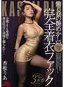 働く女の艶めかしい完全着衣ファック 香椎りあ(jufd00798)