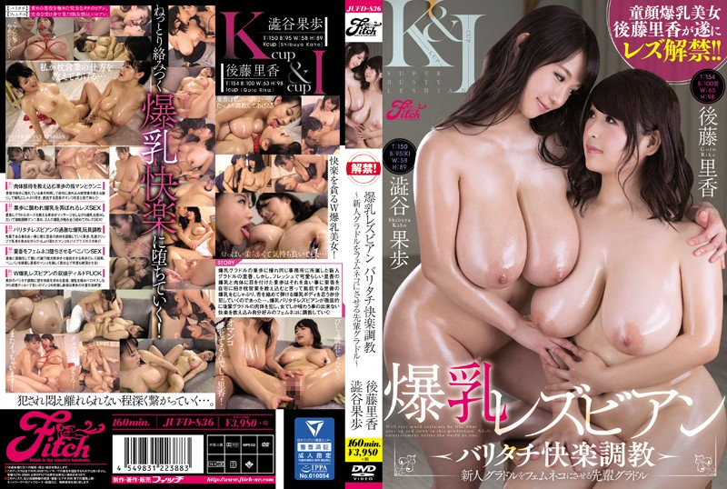 JUFD-836 Colossal Tits Lesbians Stemme Pleasure Breaking In Training An Older Gravure Idol Trains A Fresh Face Gravure Model Into Her Femme Kitten Kaho Shibuya Rika Goto