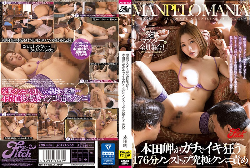 JUFD-968 Foreplay Masters Assemble! Misaki Honda Orgasms Wildly. 176 Minutes Of Non-Stop Cunnilingus