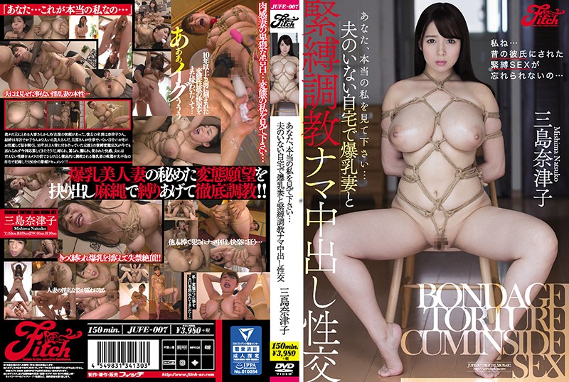 JUFE-007 Dear, I Want You To See The Real Me... While Her Husband Was Away, This Colossal Tits Wife Was Having S&M Breaking In Raw Creampie Sex Natsuko Mishima