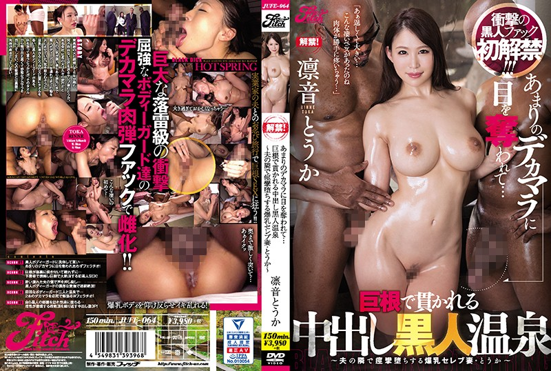 JUFE-064 His Dick Was So Huge, She Couldn't Look Away... The Creampie Big Black Dick Hot Springs Fuck Fest This Colossal Tits Celebrity Wife Is Getting Spasmic Orgasmic Pleasure While Her Husband Sits Nearby Toka Toka Rinne