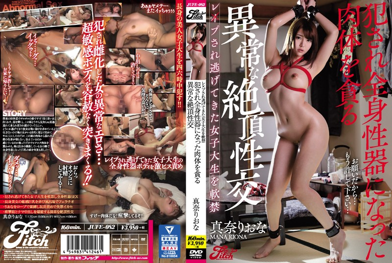 JUFE-082 College Girl Riona Mana Gets Tied Up So She Can't Escape Her Rough Sex Awakening