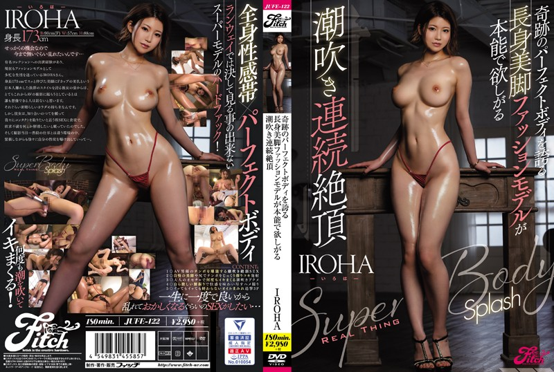 JUFE-122 A Tall Girl With Beautiful Legs And A Miraculously Perfect Body Is Working As A Fashion Model And Her Basic Instinct Is To Hunger For Squirting Consecutive Orgasms