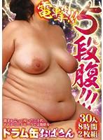 電撃!!5段腹!!!ドラム缶おばさん30人8時間 ダウンロード