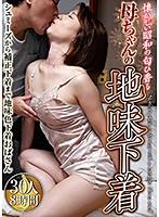 懐かしい昭和の匂ひ香る母ちゃんの地味下着 30人8時間 ダウンロード