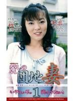 特選ミセス 麗しの団地妻 1 ダウンロード