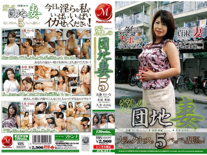 麗しの団地妻5
