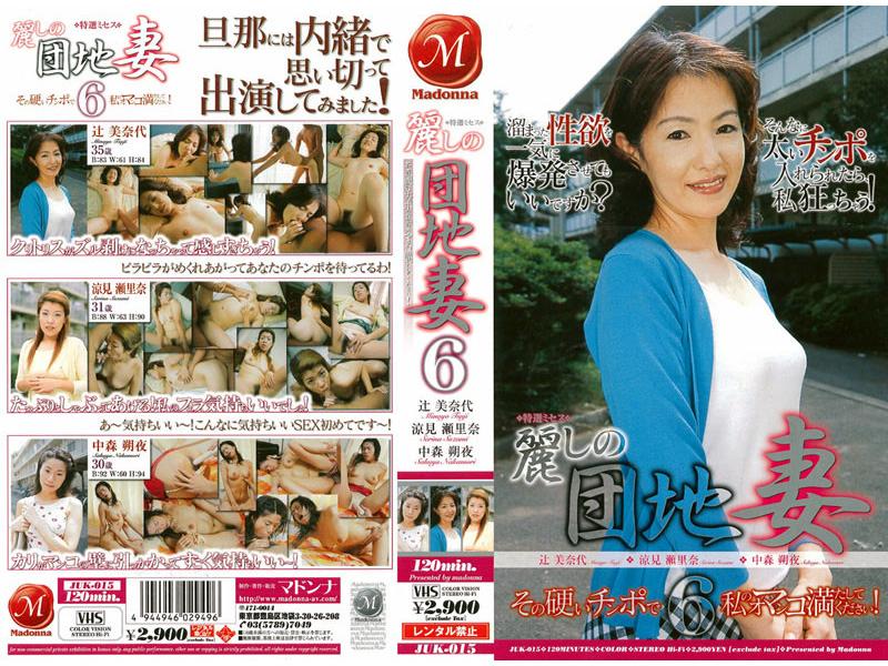 特選ミセス 麗しの団地妻 6