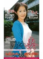 特選ミセス 麗しの団地妻 6 ダウンロード