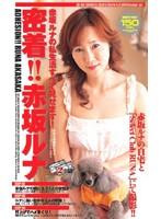 密着!!赤坂ルナ 赤坂ルナの私生活すべて見せます!