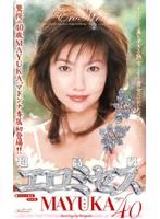 超高級エロミセス MAYUKA