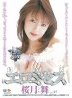 超高級エロミセス 桜月舞 ダウンロード