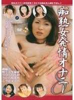 痴熟女発情オナニー8 ダウンロード