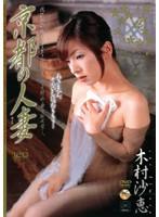 京都の人妻(おんな) 木村沙恵 ダウンロード