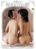 〜美熟女レズ〜 秘め百合の館 ダウンロード