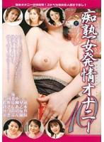 痴熟女発情オナニー 10 ダウンロード