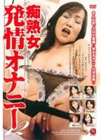 痴熟女発情オナニー 12 ダウンロード