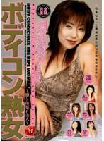 ボディコン熟女〜癒しの快楽6美人〜