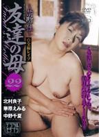 〜禁断の性〜 友達の母 22