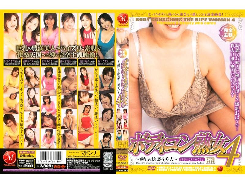 ボディコン熟女〜癒しの快楽6美人〜 4 パッケージ