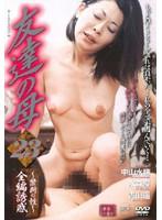 〜禁断の性〜 友達の母 23 ダウンロード