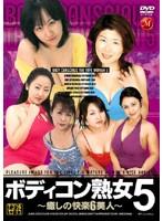 藤あやめ ボディコン熟女〜癒しの快楽6美人〜 5