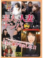 素人人妻ナンパ2 〜09前の渋谷妻と69〜 ダウンロード