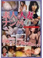 素人人妻ナンパ 4 [JUKD-294]