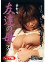 〜禁断の性〜 友達の母 33 ダウンロード