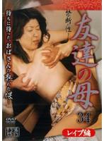 藤あやめ 〜禁断の性〜 友達の母 34