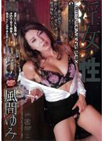 淫女の性〜或る愛のカタチ〜 [JUKD-355]