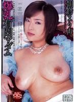 爆乳有閑マダム [JUKD-374]