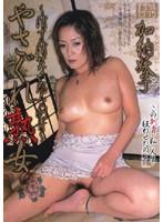 やさぐれ熟女 〜消すに消せない怨みの刺青〜 加納妖子 ダウンロード