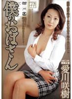 僕のおばさん 愛川咲樹 ダウンロード