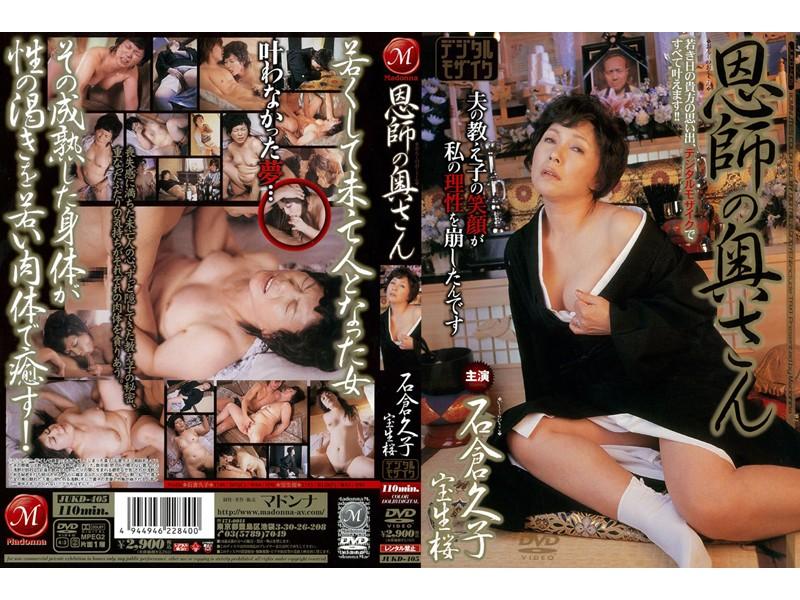 恩師の奥さん 石倉久子