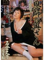 恩師の奥さん 石倉久子 ダウンロード