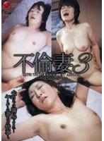 不倫妻 3 [JUKD-447]